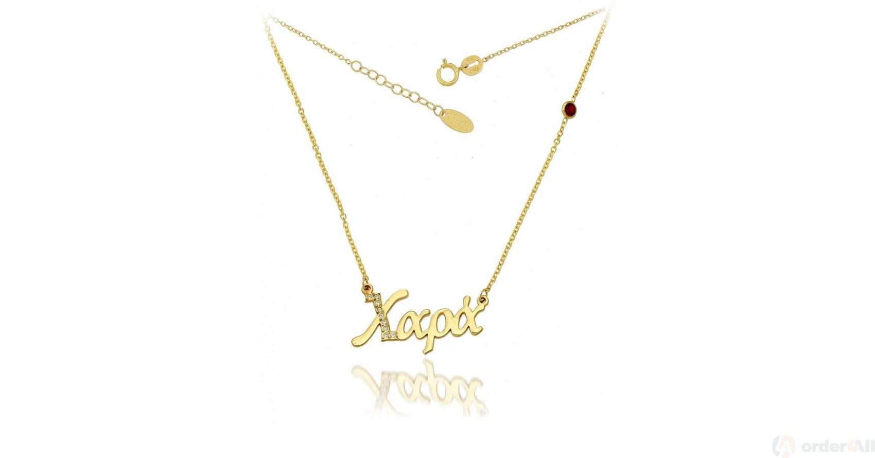 Κολιε με ονομα Χαρά σε Κιτρινο Χρυσο 375 ⁰ με Cubic Zirconia  ff48fa3aab2